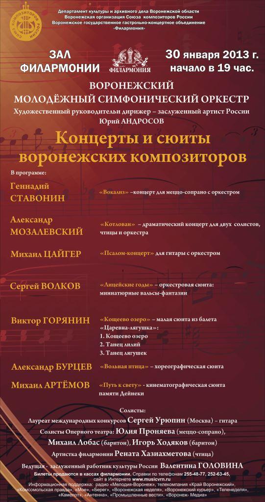 Концерт Молодёжного симфонического оркестра